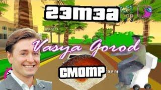 Смотр GTA: Вася Город