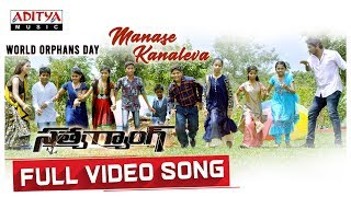Manase Kanaleva Full Video Song || Satya Gang Songs || Sathvik Eshvar, Prathyush, Akshita || Prabhas - ADITYAMUSIC