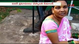 Araku MLA Kidari Sarveswara Rao Family Protest | Demands Apology From Pawan Kalyan over His Comments - CVRNEWSOFFICIAL