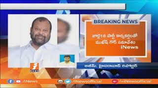 Congress Ex Minister Mukesh Goud Meets With TRS Main Leaders | Likely To Join TRS | iNews - INEWS