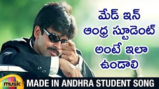 Pawan Kalyan Best WhatsApp Status Video | Made In Andhra Song | Thammudu Movie | Mango Music - MANGOMUSIC