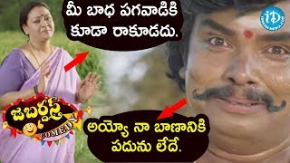 Jabardasth Back To Back Telugu Comedy Scenes | Non Stop Telugu Funny Videos | Vol 13 - IDREAMMOVIES