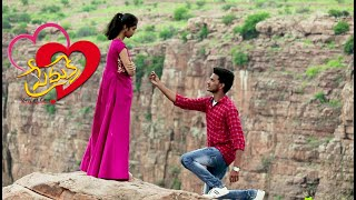 Premakai Telugu Short Film II Part-1 II By Guru Painti II MVR Pictures - YOUTUBE