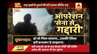Ghanti Bajao: Know who are the corrupts looting Army canteen(CSD) in this exclusive report - ABPNEWSTV