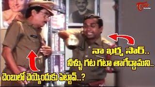చెంబులో చెయ్యెందుకు పెట్టావ్..? ఖర్మ..నీళ్ళు గటగటా తాగేద్దామని.. | Telugu Comedy Scenes | NavvulaTV - NAVVULATV