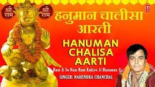 हनुमान चालीसा, हनुमान आरती Hanuman Chalisa, Aarti, NARENDRA CHANCHAL, Hamare Ramji Se Ram Ram Kahiyo - TSERIESBHAKTI