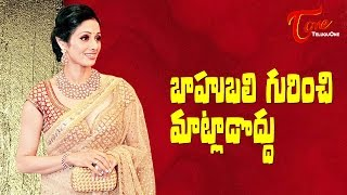Real Reason for Sridevi Don't Like to Talk about Baahubali - TELUGUONE