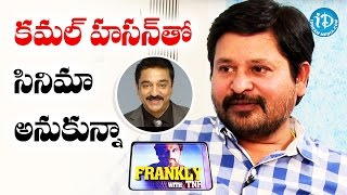 I And Kamal Haasan Planed To Make A Film With 75 Crores Budget - N Shankar - IDREAMMOVIES