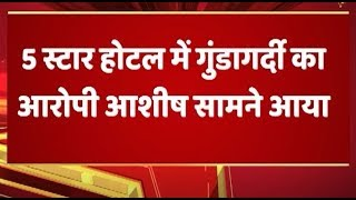 ABP News LIVE | 5-star Gunda Ashish Pandey explains himself - ABPNEWSTV