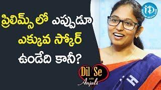 ప్రిలిమ్స్ లో ఎప్పుడూ ఎక్కువ స్కోర్ ఉండేది కానీ? - Malleswari Reddy || Dil Se With Anjali - IDREAMMOVIES