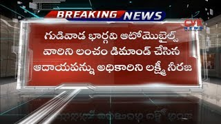 IT officer Lakshmi Neeraja caught taking Rs 20,000 bribe | Krishna Dist | CVR News - CVRNEWSOFFICIAL