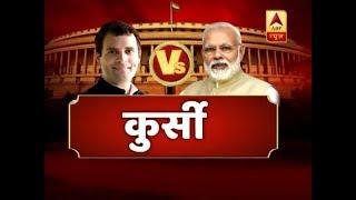 """Rahul Gandhi is in hurry to reach to the chair"", PM Modi on Rahul's hug - ABPNEWSTV"