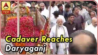 Last Rite of Atal Ji: Cadaver reaches Daryaganj amid tight security - ABPNEWSTV