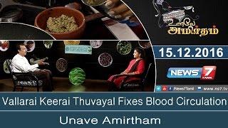 Unave Amirtham 15-12-2016  – NEWS 7 TAMIL Show
