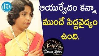 ఆయుర్వేదం కన్నా ముందే సిద్దవైద్యం ఉంది - Bhuvanagiri Sathya Sindhuja | Koffee With Yamuna Kishore - IDREAMMOVIES