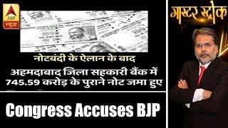 Master Stroke: Congress accuses BJP of converting black money into white post DeMo - ABPNEWSTV