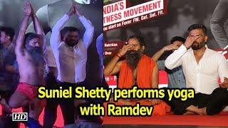 Suniel Shetty performs yoga with Ramdev - IANSINDIA