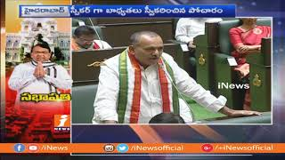 Gandra Venkata Ramana Reddy Speech About Pocharam Srinivas Reddy After Elected As TS Speaker | iNews - INEWS