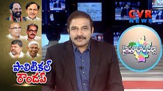పొన్నాల కోసం కోదండరాం త్యాగం | Kodanda Sacrifices For Ponnala ? | Jangaon Seat | CVR News - CVRNEWSOFFICIAL
