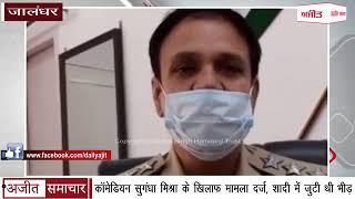 video: Comedian Sugandha Mishra के खिलाफ Case Registered, शादी में जुटी थी भीड़