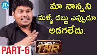 Sai Karthik Music Director Interview Part #6 || Frankly With TNR #80 || Talking Movies - IDREAMMOVIES
