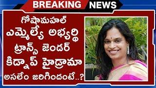 Goshamahal Blf Mla Candidate Transgender Chandramukhi Missing Drama | TS News | TVNXT Hotshot - MUSTHMASALA