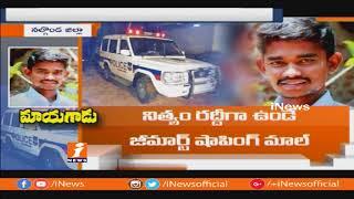 సూర్యాపేట్ రూరల్ సీఐ సుమోను దొంగిలించిన మాయగాడు|Man Robs Police Vehicle In Suryapet | iNews - INEWS