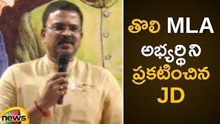 JD Lakshminarayana Announces His First MLA Candidate   JD Lakshmi Narayana Political Entry Speech - MANGONEWS