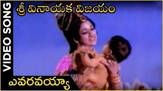 Evaravayya Video Song | Sri Vinayaka Vijayam Songs | Krishnam Raju, Vanisri, Prabha - RAJSHRITELUGU