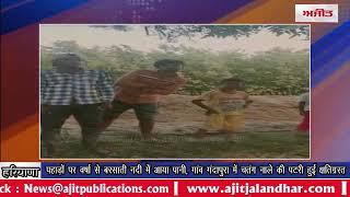 video : पहाड़ों पर वर्षा से बरसाती नदी में आया पानी, गांव गंदापुरा में चतंग नाले की पटरी हुई क्षतिग्रस्त