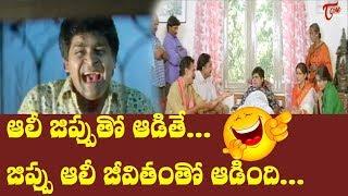 ఆలీ జిప్పుతో ఆడితే.. జిప్పు ఆలీ జీవితంతో ఆడింది.. | Ali Telugu Comedy Scenes | NavvulaTV - NAVVULATV