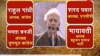 Opposition slams Modi government in United Rally - ZEENEWS
