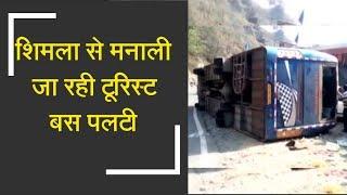 Volvo bus over turned near Shimla-Manali highway | शिमला से मनाली जा रही टूरिस्ट बस पलटी - ZEENEWS