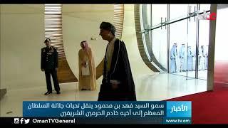 سمو السيد فهد بن محمود ينقل تحيات جلالة #السلطان المعظم إلى أخيه خادم الحرمين الشريفين