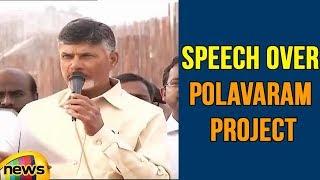 AP CM Chandrababu Naidu Speech Over Polavaram Project Works Completion | MangoNews - MANGONEWS