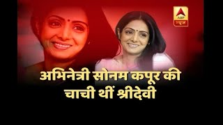 Know the facts about Sridevi's personal life - ABPNEWSTV