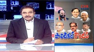 రేవంత్ రెడ్డే టార్గెట్: Mahabubnagar Political Updates  Senior leaders Election Campaign  CVR News - CVRNEWSOFFICIAL