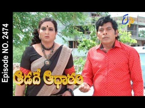 Aadade Aadharam | 21st June 2017 | Full Episode No 2474 | ETV Telugu | cinevedika.com