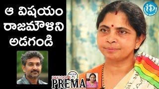 ఆ విషయం రాజమౌళి ని అడగండి - Rama Rajamouli | #WKKB | Dialogue With Prema - IDREAMMOVIES