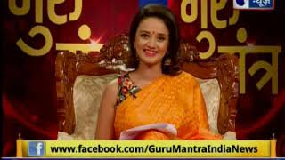 आज का राशिफल | Guru Mantra | Daily Horoscope | 14 October 2018 | Dainik Rashifal - ITVNEWSINDIA