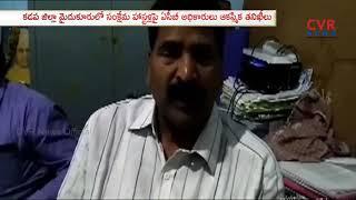 ACB raids social welfare hostels | Kadapa Dist | CVR News - CVRNEWSOFFICIAL