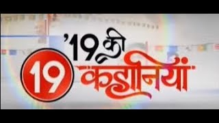 19 Ki 19 Kahaniya: Watch top 19 stories of the day - ZEENEWS