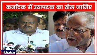 Lok Sabha Elections 2019 | बेंगलुरु से लेकर दिल्ली तक सियासत तेज, कर्नाटक में उठापटक का खेल जानिए - ITVNEWSINDIA