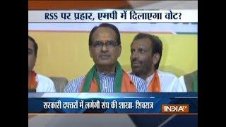 BJP slams Congress for promising ban on RSS shakhas in Madhya Pradesh manifesto - INDIATV