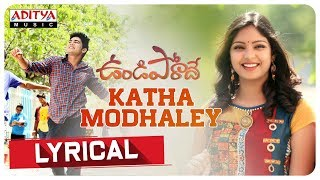 Katha Modhaley Lyrical || Undiporaadey Songs || Sabu Varghese || Naveen Nayini - ADITYAMUSIC