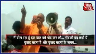 कुशीनगर में बदहाल सिस्टम से गयी 13 बच्चों की जान पर लोगों के आक्रोश को CM योगी ने बताया नौटंकी - AAJTAKTV