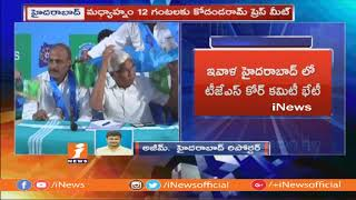 TJC Core Committee To Meet Today | Kodandaram May Announce TJS Candidates List | iNews - INEWS