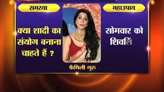 क्या शादी का संयोग बनाना चाहते हैं, जानिए उपाए Family Guru में Jai Madaan के साथ - ITVNEWSINDIA