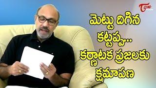 Sathyaraj apologizes to Kannada People || Baahubali 2 Release - TELUGUONE