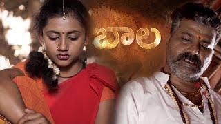 Bala - Latest Telugu Independent Film 2019 | Directed By Brahmeswar - IQLIKCHANNEL